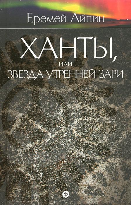 Еремей Айпин Еремей Айпин. Собрание сочинений. 4 томах. Том 2. ,или Зезда Утренней Зари