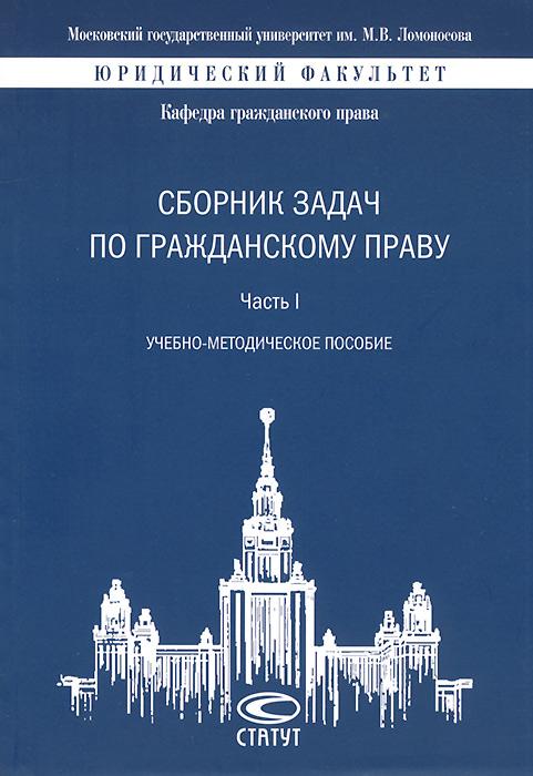 Сборник задач по гражданскому праву. Учебно-методическое пособие. Часть 1