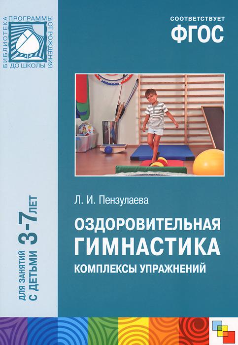 Л. И. Пензулаева Оздоровительная гимнастика. Комплексы упражнений. Для занятий с детьми 3-7 лет афонькина ю игровые комплексы для детей 2 3 лет