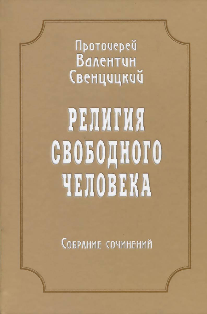 В. П. Свенцицкий Религия свободного человека. Собрание сочинений отзывы