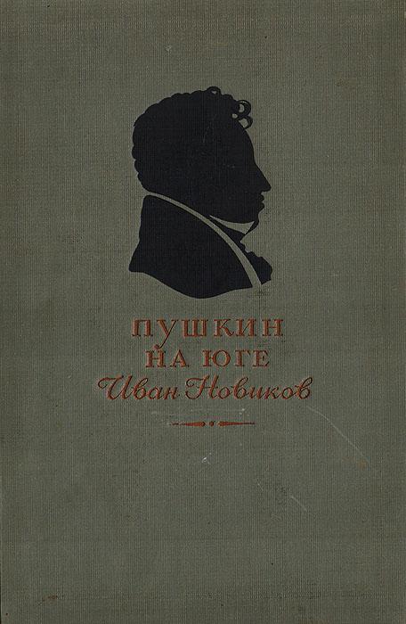 Пушкин на юге между жарким и бланманже а с пушкин и его герои