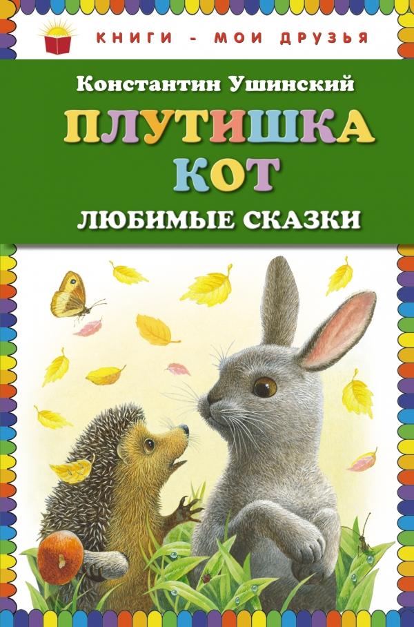 Константин Ушинский Плутишка кот ушинский константин дмитриевич рассказы и сказки