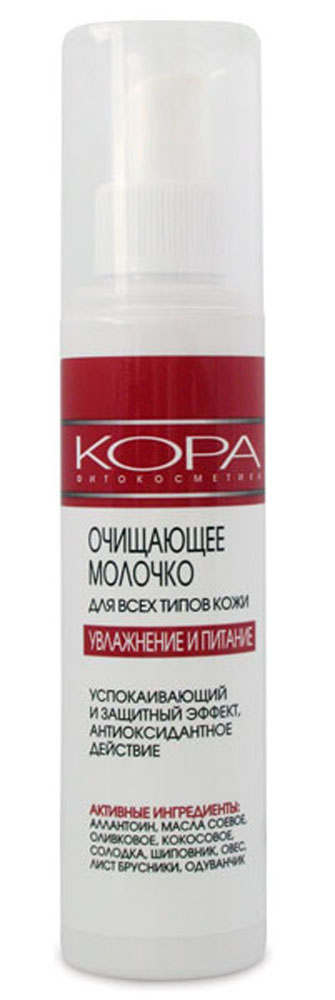 KORA Молочко для лица Увлажнение и питание, очищающее, для всех типов кожи, 150 мл1204Нежное молочко Увлажнение и питание предназначено для очищения кожи лица и шеи от загрязнений и декоративной косметики (в том числе с глаз). Особенно комфортно для молодой сухой и для зрелой кожи, так как не содержит агрессивных очищающих компонентов, не пересушивает кожу и не нарушает ее естественный защитный слой. Аллантоин интенсивно увлажняет и смягчает кожу, препятствует возникновению раздражения и шелушения. Растительные масла, Фитоэкстракты насыщают кожу питательными веществами и влагой, способствуют усилению ее защитных свойств, делают кожу эластичной, необыкновенно гладкой, улучшают цвет лица. Товар сертифицирован.