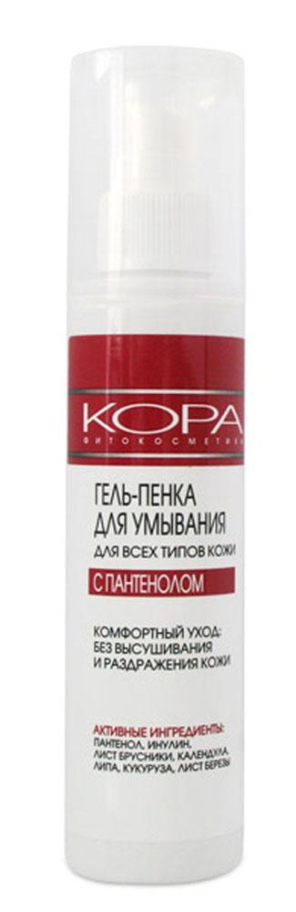 KORA Гель-пенка для умывания с пантенолом, для всех типов кожи, 150 мл1302Нежная ароматная пенка предназначена для ежедневного умывания кожи любого типа, особенно рекомендуется для жирной и комбинированной.Бережно и тщательно очищает кожу от поверхностных загрязнений и макияжа (в том числе с глаз), не вызывая пересушивания и раздражения кожи.Пантенол, Инулин (натуральный полисахарид, получаемый из корнеплодов цикория) - мощный увлажняющий комплекс, компенсирует дефицит влаги и питательных веществ в кожных тканях, оказывая восстанавливающее и смягчающее действие.Натуральные растительные экстракты оказывают бактерицидное, тонизирующее, освежающее действие, успокаивают кожу, помогая устранить шелушение. Товар сертифицирован.