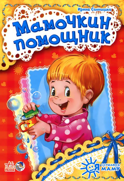 Ирина Солнышко Мамочкин помощник ирина вязова новогодние игрушки