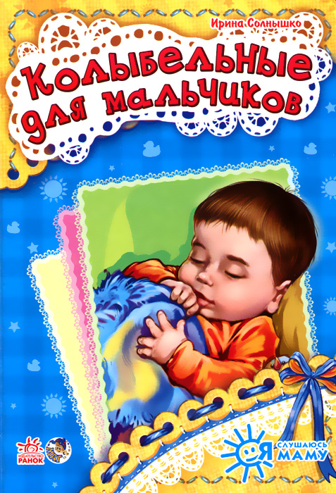 Ирина Солнышко Колыбельные для мальчиков колыбельные