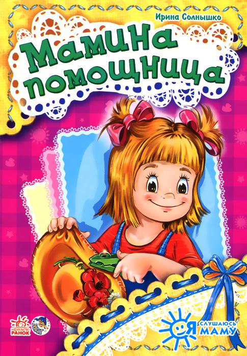 Ирина Солнышко Мамина помощница ирина вязова новогодние игрушки