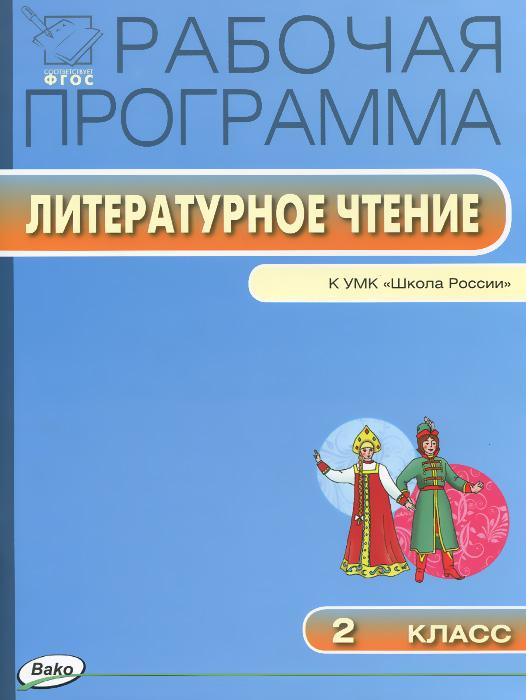 Литературное чтение. 2 класс. Рабочая программа. К УМК Л. Ф. Климановой, В. Г. Горецкого