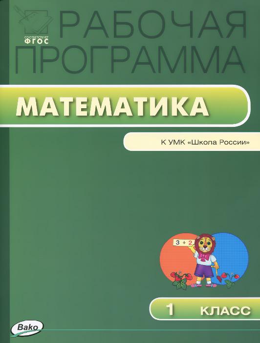 Математика. 1 класс. Рабочая программа. К УМК М. И. Моро