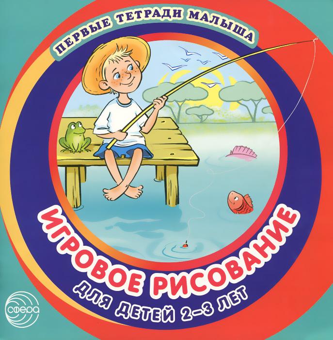 Д. Н. Колдина Игровое рисование для детей 2-3 лет тренажер интеллекта для детей 8 10 лет 30 занятий в игровой форме