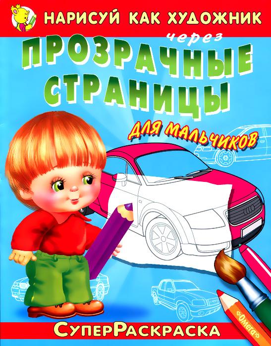 Нарисуй как художник через прозрачные страницы. Для мальчиков. Автомобили. Раскраска автомобили
