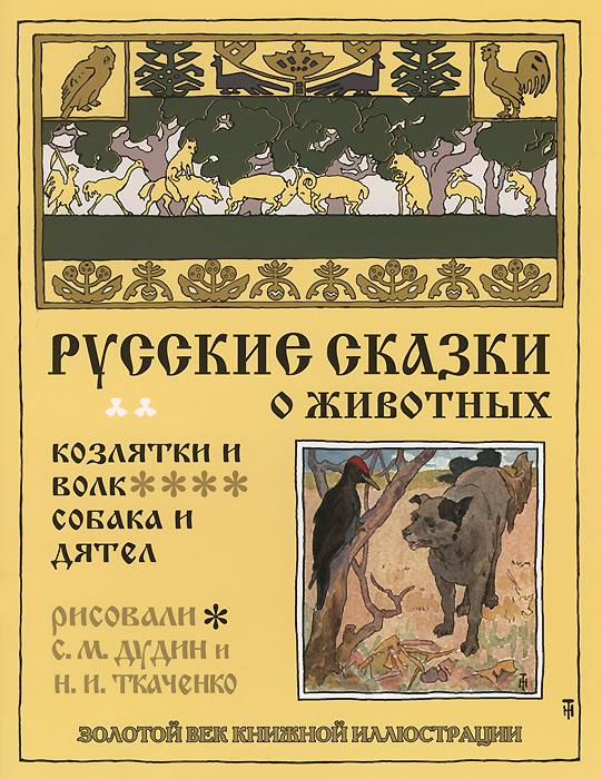 Русские сказки о животных. Козлятки и волк. Собака и дятел