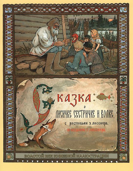 Сказка о лисичке-сестричке и волке сказка об иване царевиче и сером волке рисунки н гольц