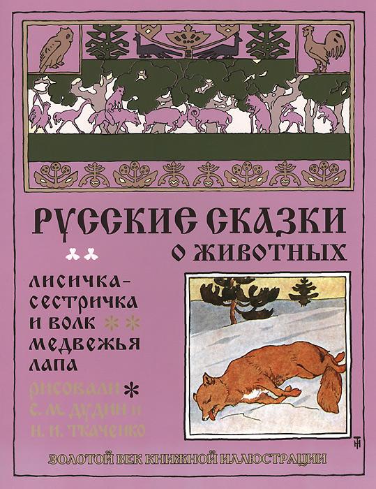 Русские сказки о животных. Лисичка сестричка и волк. Медвежья лапа лисичка сестричка и серый волк