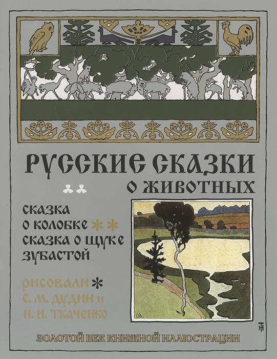 Русские сказки о животных. Сказка о колобке. Сказка о щуке зубастой
