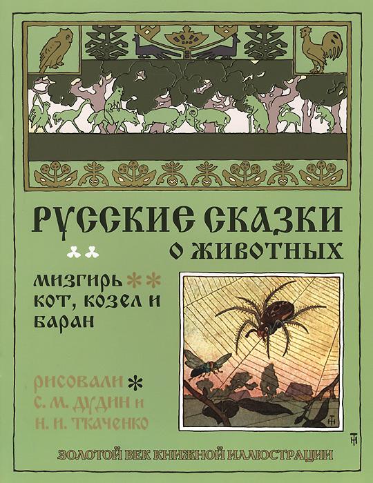 Русские сказки о животных. Мизгирь. Кот, козел и баран пошел козел на базар
