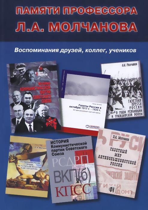 Памяти профессора Л. А. Молчанова. Воспоминания друзей, коллег, учеников