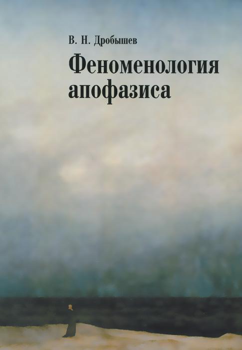 В. Н. Дробышев Феноменология апофазиса