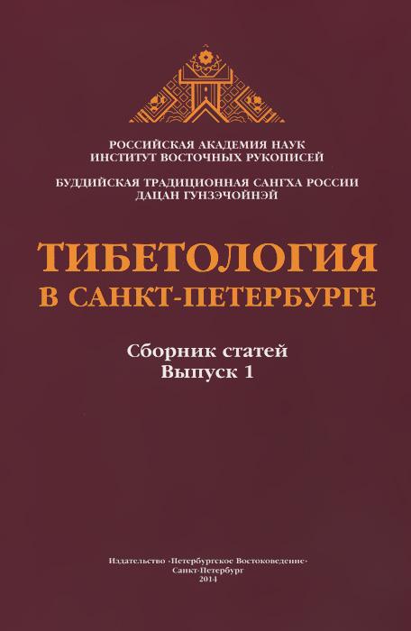 Тибетология в Санкт-Петербурге. Выпуск 1 бревно лиственницы в санкт петербурге