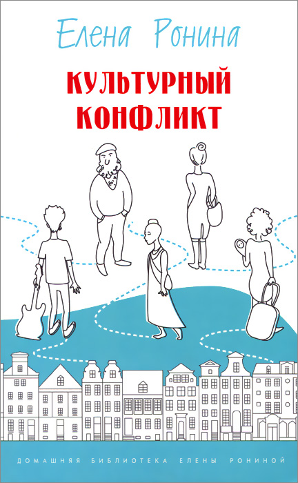 Елена Ронина Культурный конфликт нике кроссовки