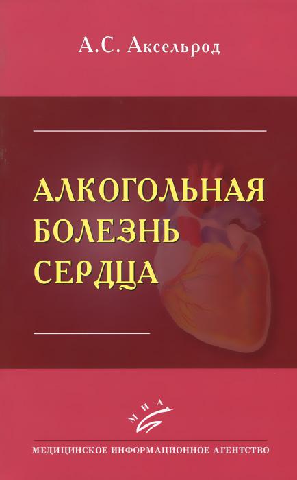 Алкогольная болезнь сердца. А. С. Аксельрод