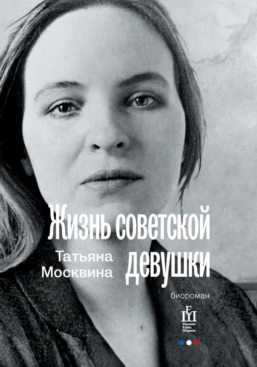 Жизнь советской девушки. Биороман