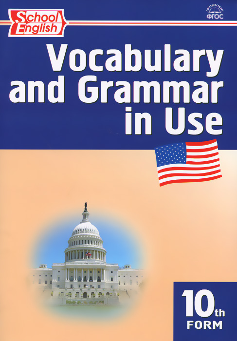 Vocabulary and Grammar in Use 10 / Английский язык. 10 класс. Сборник лексико-грамматических упражнений макарова т сост английский язык сборник лексико грамматических упражнений 11 класс