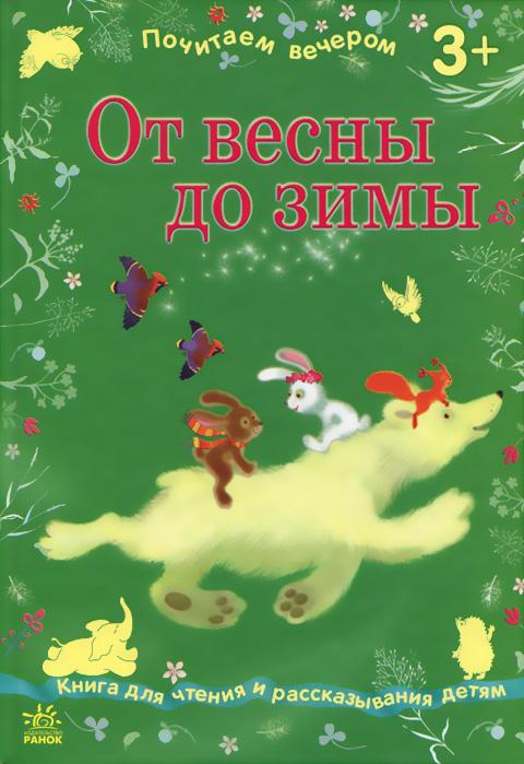 Zakazat.ru: От весны до зимы