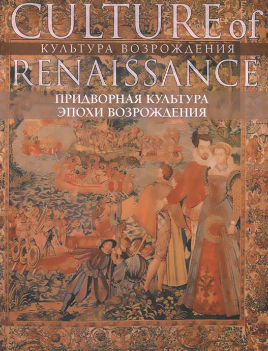 Придворная культура эпохи Возрождения книга мастеров