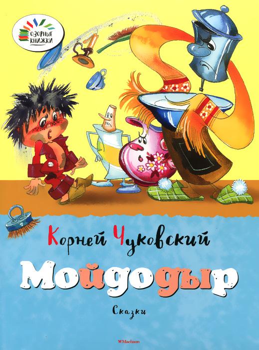 Корней Чуковский Мойдодыр