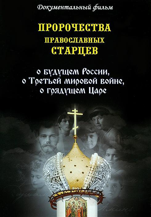 Пророчества православных старцев святитель феофан затворник о воспитании детей