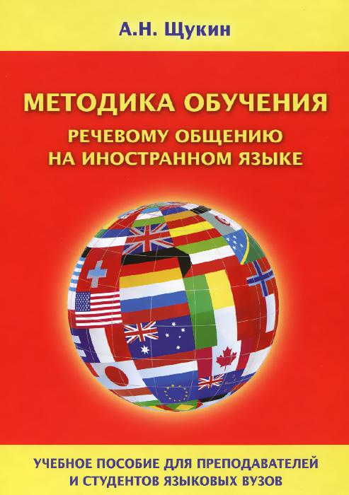 Методика обучения речевому общению на иностранном языке. Учебное пособие