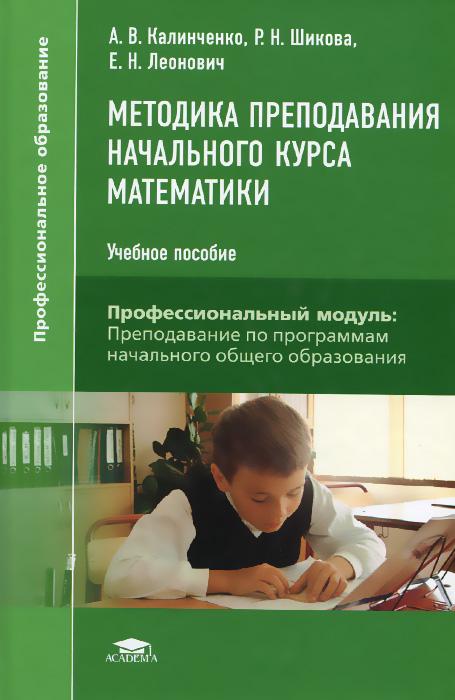Методика преподавания начального курса математики. Учебное пособие