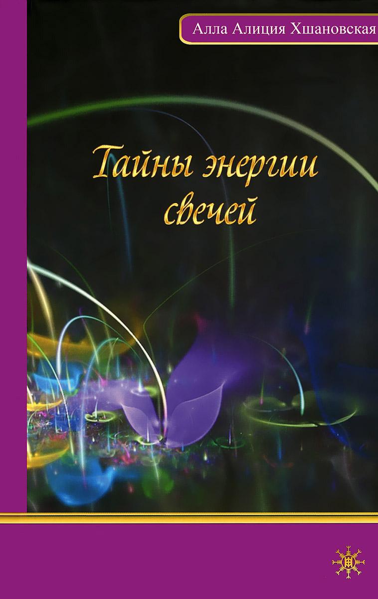 Алла Алиция Хшановская Тайны энергии свечей алла алиция хшановская таро интерпретация