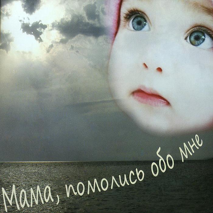 Zakazat.ru: Мама, помолись обо мне