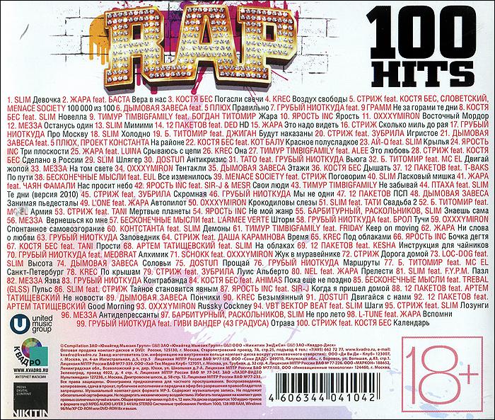 100 Hits Rap (mp3) Квадро-Диск