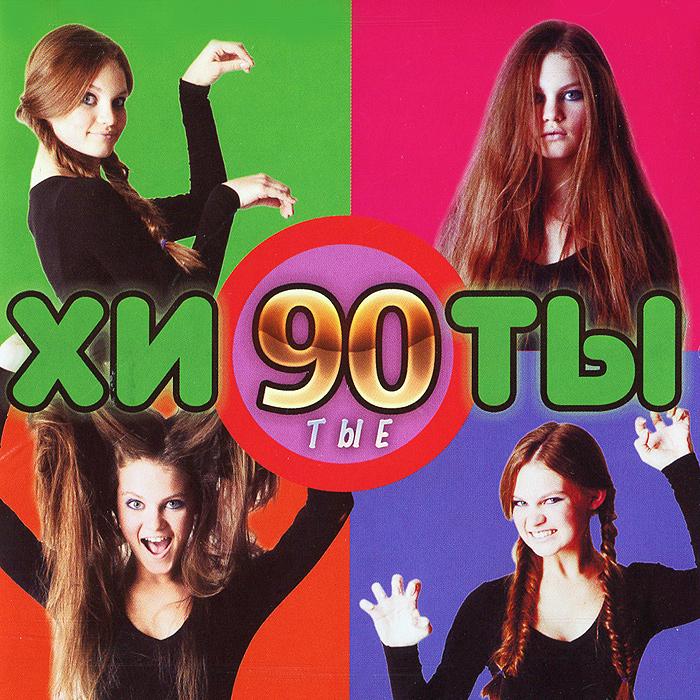 Сборник хиты 90-ых