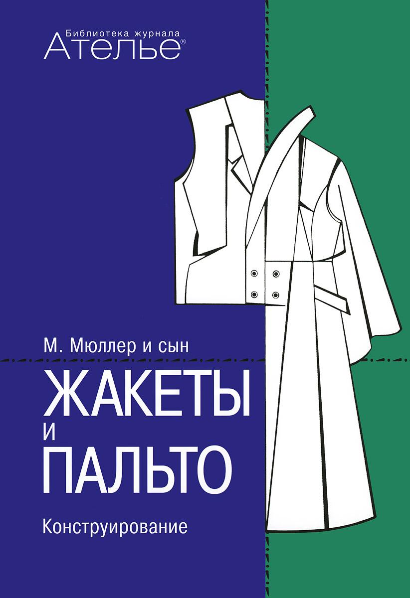 штиглер м платья и блузки конструирование система м мюллер Маргарет Штиглер, Луиза Кролопп Жакеты и пальто. Конструирование. Система кроя М. Мюллер и сын
