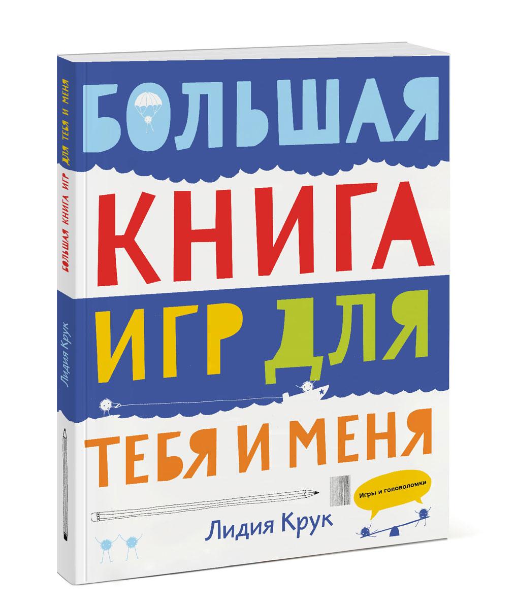 Лидия Крук Большая книга игр для тебя и меня книги издательство clever моя большая книга игр