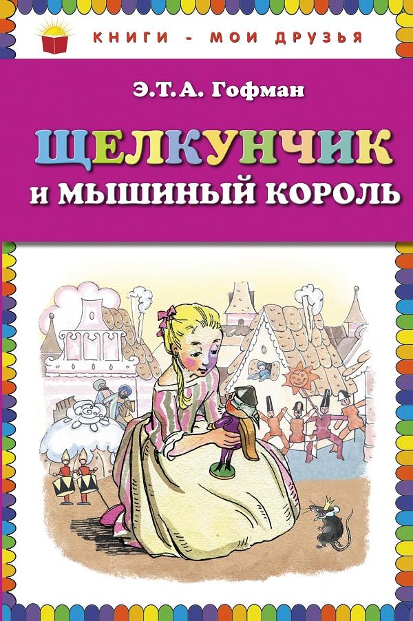 Э.Т.А. Гофман Щелкунчик и мышиный король