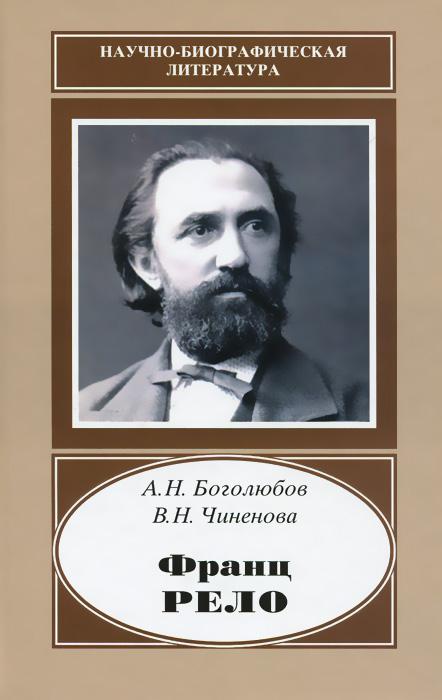 А. Н. Боголюбов, В. Н. Чиненова Франц Рело. 1829-1905