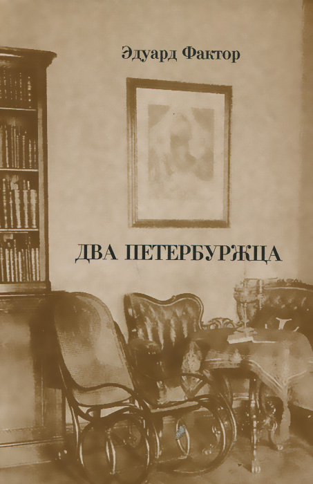 Эдуард Фактор Два петербуржца володин м неформальный словарь петербуржца