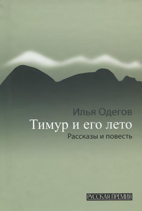 Илья Одегов Тимур и его лето