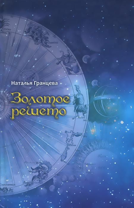 Наталья Гранцева Золотое решето