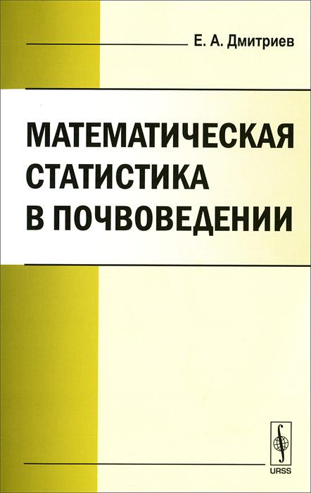 Математическая статистика в почвоведении. Учебник