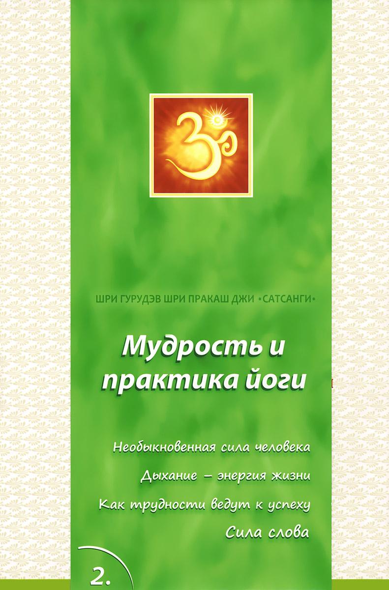 Шри Гурудэв Шри Пракаш Джи Сатсанги. Выпуск 2 духовные беседы 1 cd