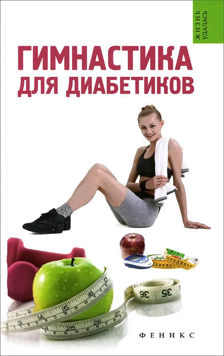 Т. В. Иванова Гимнастика для диабетиков