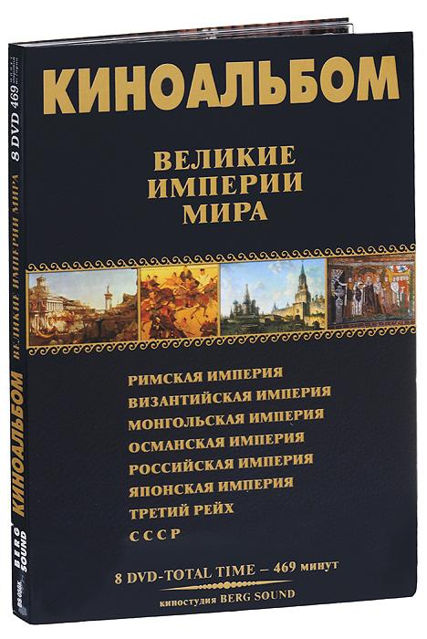Киноальбом. Великие Империи мира (8 DVD)