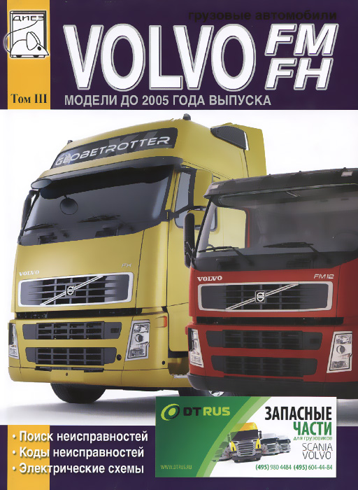 М. Сизов,Д. Евсеев Грузовые автомобили Volvo FM. FH. Руководство по поиску неисправностей, коды неисправностей, электросхемы new ac compressor 84094705 for volvo fh fh12 fh16 fm sd7h15