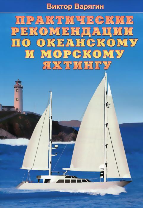 Виктор Варягин Практические рекомендации по океанскому и морскому яхтингу кроссовки nike кроссовки nike free hypervenom gs